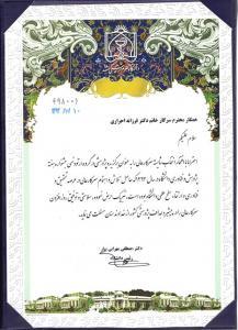 پژوهشگر برتر گروه ارتودنسی در جشنواره هفته پژوهش دانشگاه علوم پزشکی مشهد سال ۱۳۹۳