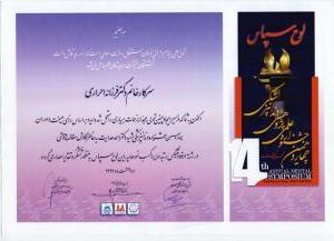 رتبه اول مقاله پژوهشی ارتودنسی در جشنواره شهید هدایت، سال ۱۳۹۴