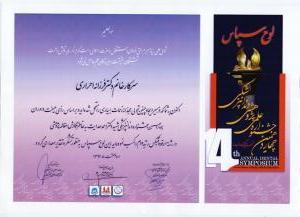 رتبه دوم مقاله پژوهشی ارتودنسی در جشنواره شهید هدایت، سال ۱۳۹۴