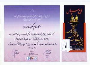رتبه اول مقاله پژوهشی بیماری های دهان و فک و صورت در جشنواره شهید هدایت، سال ۱۳۹۴