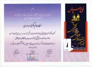 رتبه دوم مقاله پژوهشی پروتزهای دندانی در جشنواره شهید هدایت، سال ۱۳۹۴