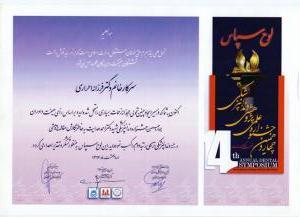 رتبه دوم مقاله پژوهشی دندانپزشکی ترمیمی در جشنواره شهید هدایت، سال ۱۳۹۴
