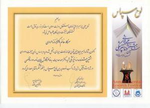 رتبه برتر پایان نامه تخصصی ارتودنسی در جشنواره شهید هدایت، سال ۱۳۸۶