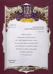 کسب عنوان چهارمین پژوهشگر برجسته دانشگاه علوم پزشکی مشهد در جشنواره هفته پژوهش سال ۱۳۹۱