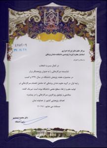 رتبه اول پژوهشگر برتر علوم دندانپزشکی در جشنواره هفته پژوهش دانشگاه علوم پزشکی مشهد سال ۱۳۹۱