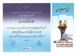 رتبه دوم مقاله پژوهشی ارتودنسی در جشنواره شهید هدایت، سال ۱۳۹۲