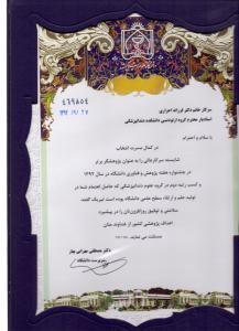 رتبه دوم پژوهشگر برتر علوم دندانپزشکی در جشنواره هفته پژوهش دانشگاه علوم پزشکی مشهد سال ۱۳۹۲
